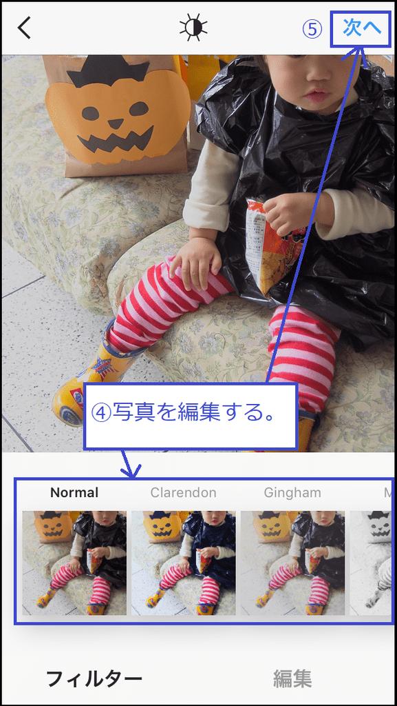 ハロウィンフォトコン投稿方法3