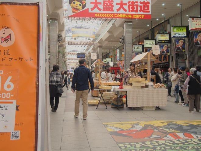大街道パンマーケット