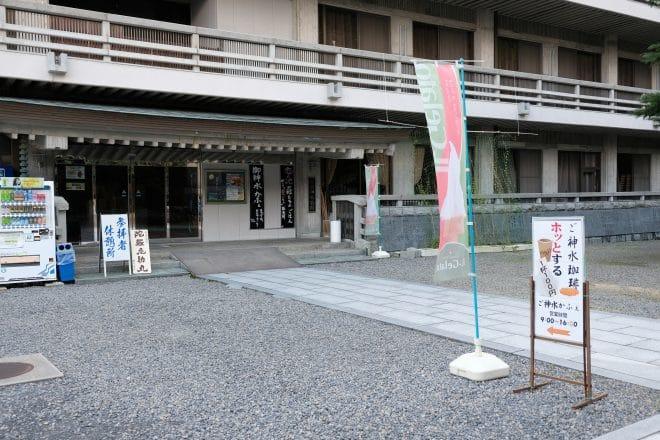 石鎚神社-神社会館