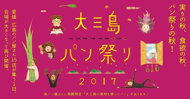 大三島パン祭り2017