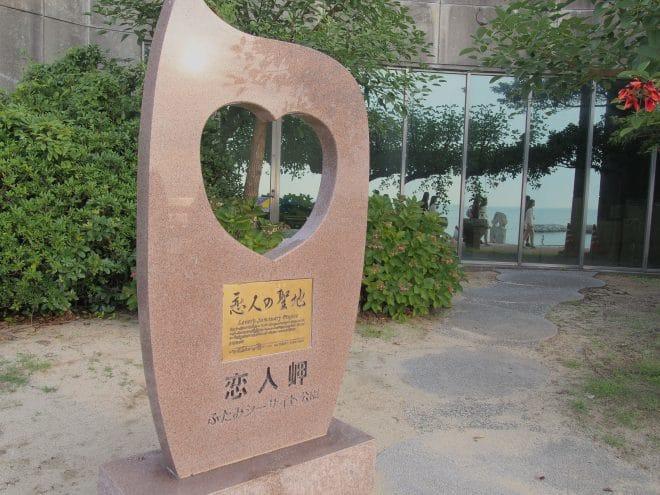 ふたみシーサイド公園恋人岬2