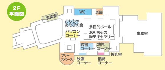 あいあい児童館平面図2階