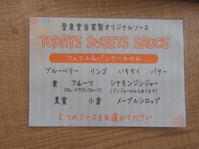 登泉堂オリジナルソース・ジャム