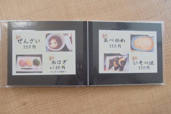 登泉堂カフェメニュー5