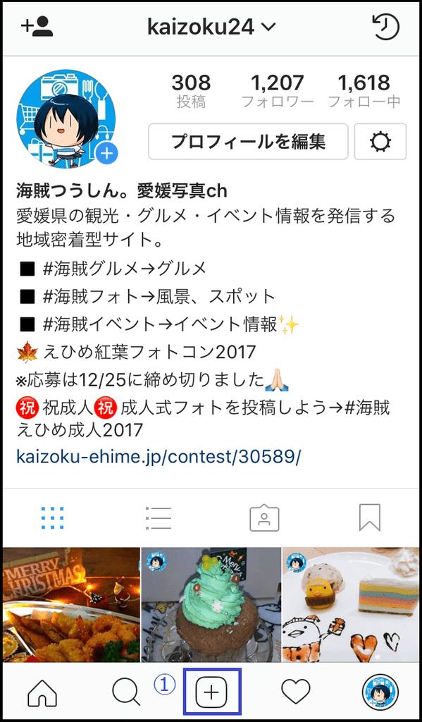Instagram応募方法①