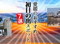 愛媛県の初日の出スポットのアイキャッチ