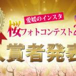 桜フォトコン2018発表