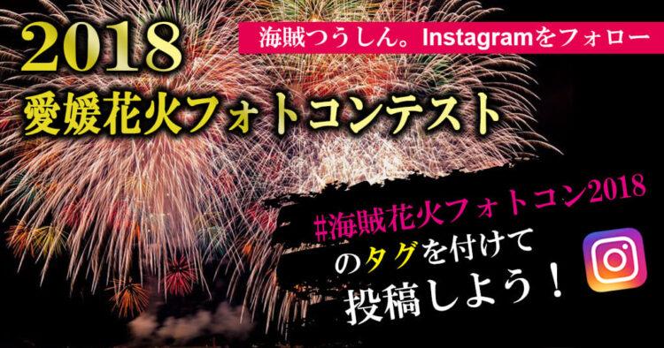 海賊つうしん_愛媛花火フォトコンテスト2018