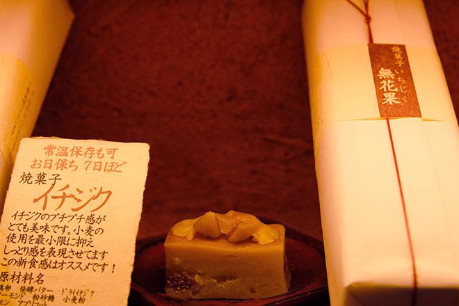 菓子屋艷三番町店_焼菓子
