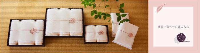 今治タオルsara-la(さらら)商品