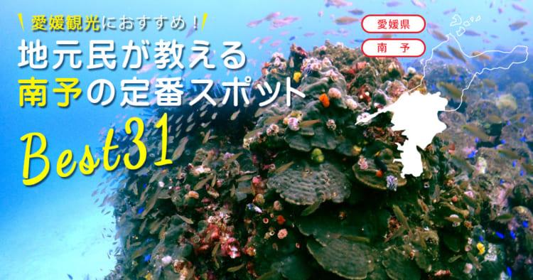 愛媛県南予観光まとめアイキャッチ
