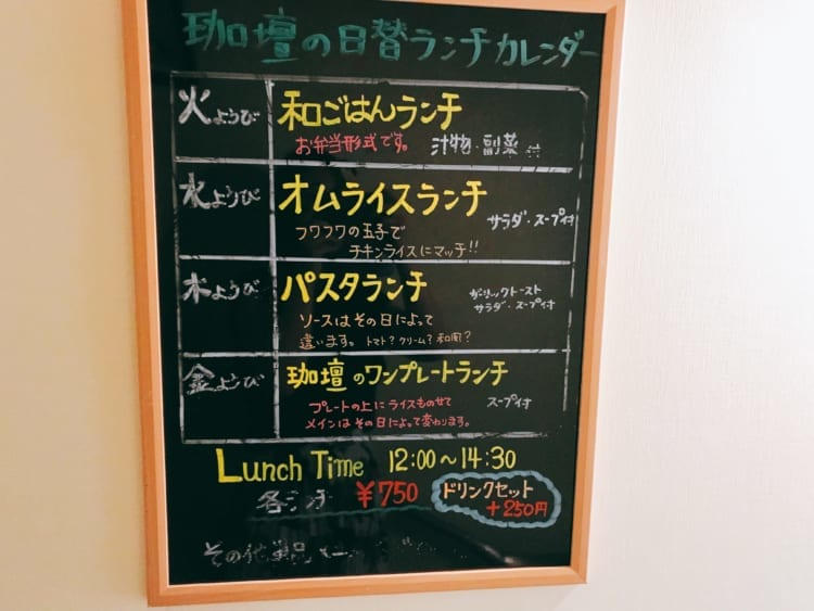Coffee&Gallery珈壇_外観3