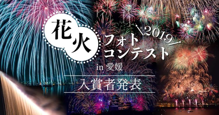 2019愛媛の花火フォトコンテスト