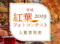 2019紅葉フォトコン発表アイキャッチ