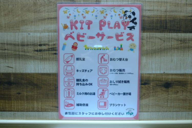 KITPLAY_授乳室3