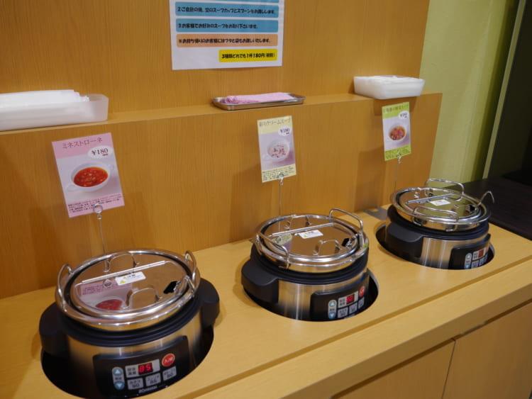 TSUTAYA新居浜店_スープバー1