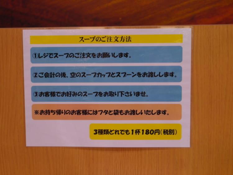 TSUTAYA新居浜店_スープバー2