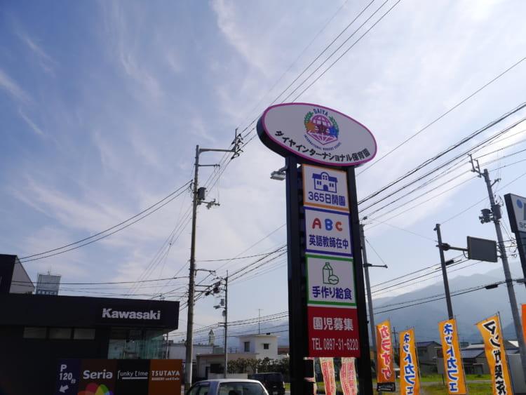 TSUTAYA新居浜店_インターナショナル保育園1