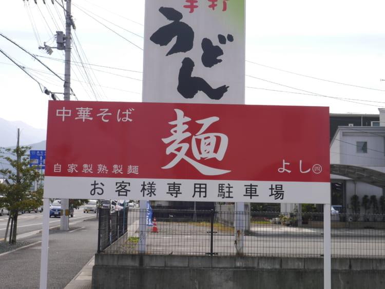 中華麺飯茶屋佳_看板1