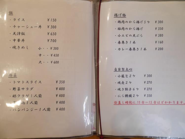 中華麺飯茶屋佳_メニュー4