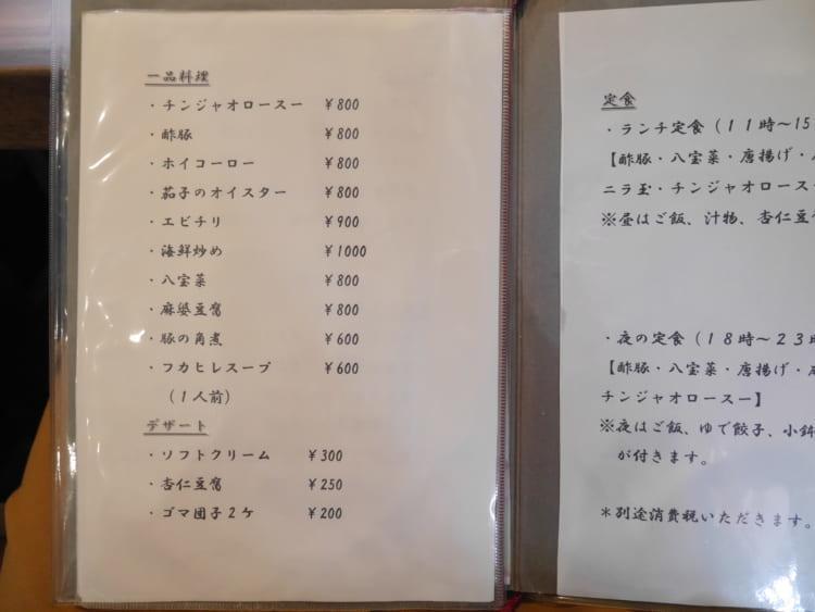 中華麺飯茶屋佳_メニュー5