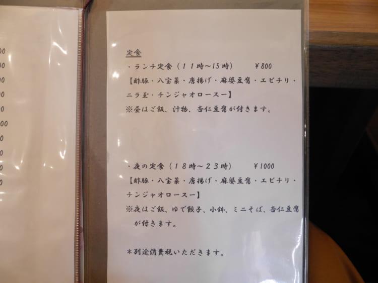 中華麺飯茶屋佳_メニュー6