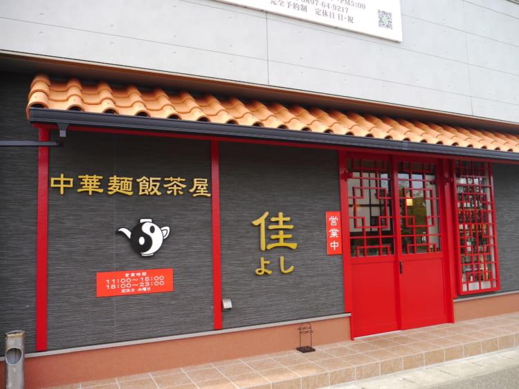 中華麺飯茶屋佳_外観