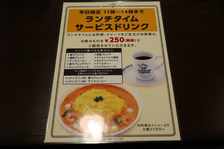 星乃珈琲店椿店_メニュー3