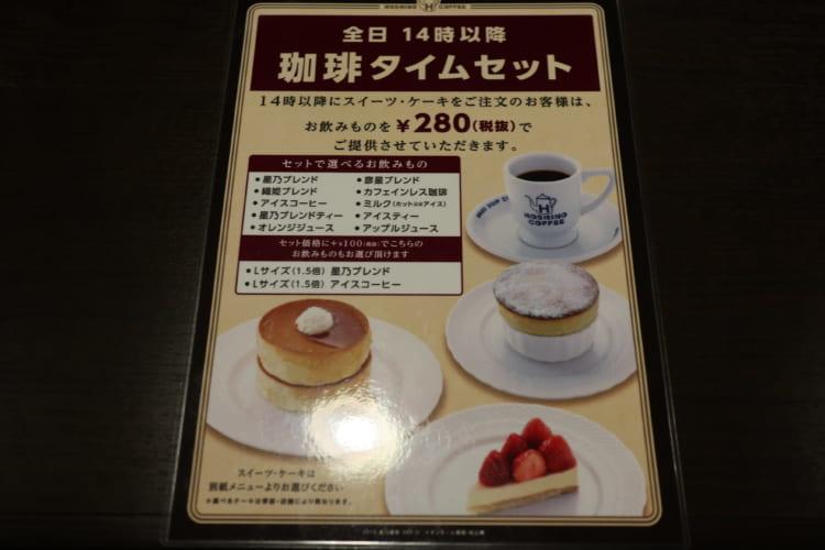 星乃珈琲店椿店_メニュー4
