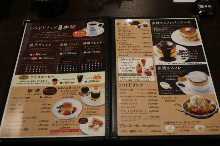 星乃珈琲店椿店_メニュー6