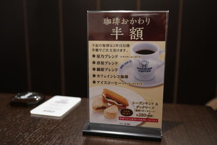 星乃珈琲店椿店_メニュー8