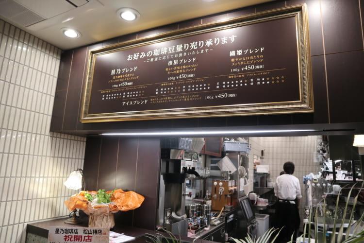 星乃珈琲店椿店_内観6