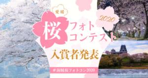 桜フォトコン2020アイキャッチ