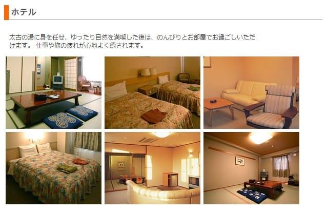 利楽宿泊画面