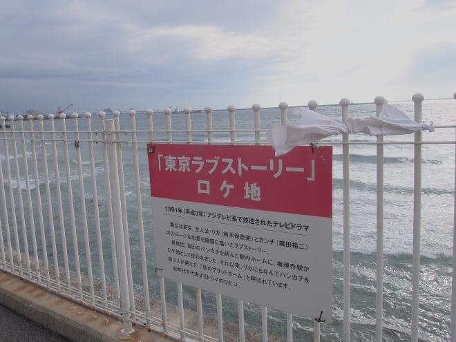 梅津寺駅ハンカチ2