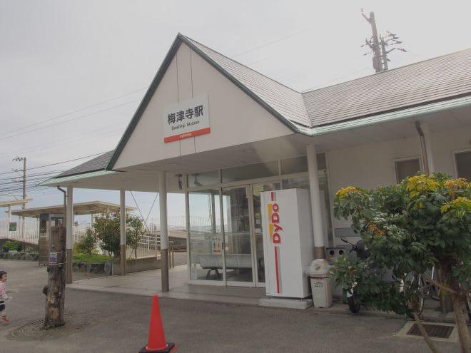 梅津寺駅駅舎1
