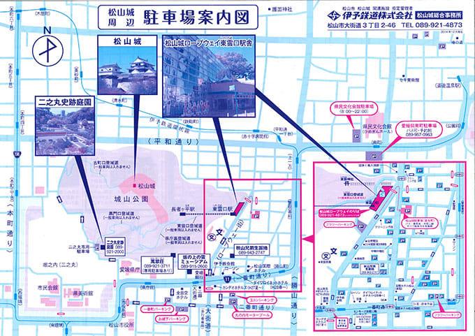 松山城駐車場