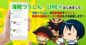 海賊つうしん。LINE@クーポン発行