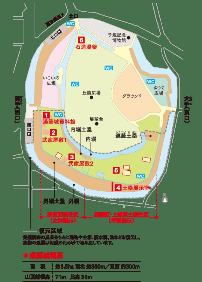 湯築城エリアマップ