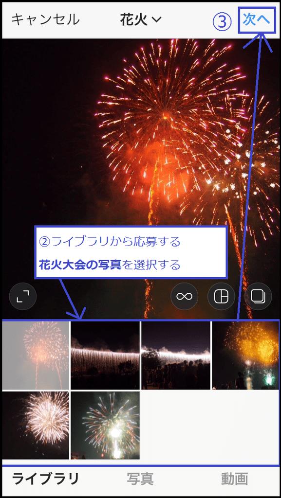 花火フォトコン応募方法2
