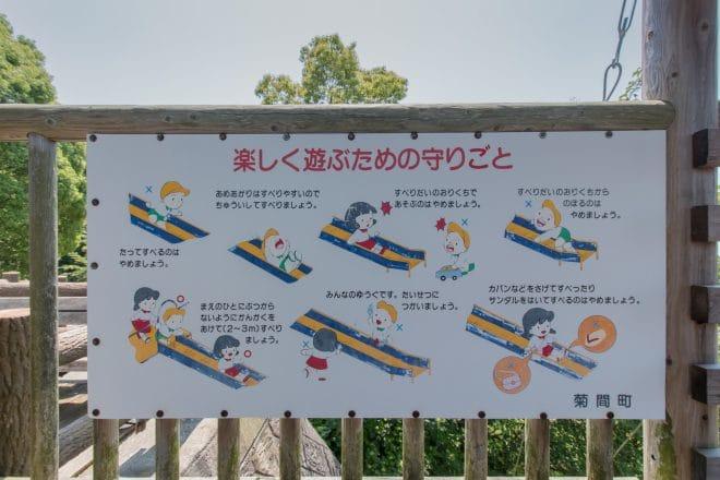 ローラー滑り台注意事項1
