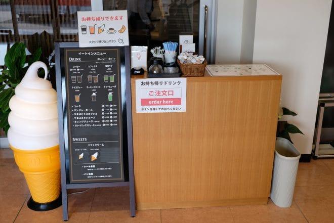 玉屋珈琲店テイクアウト