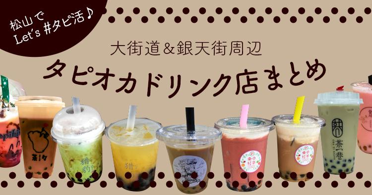 松山のタピオカ9店舗まとめ