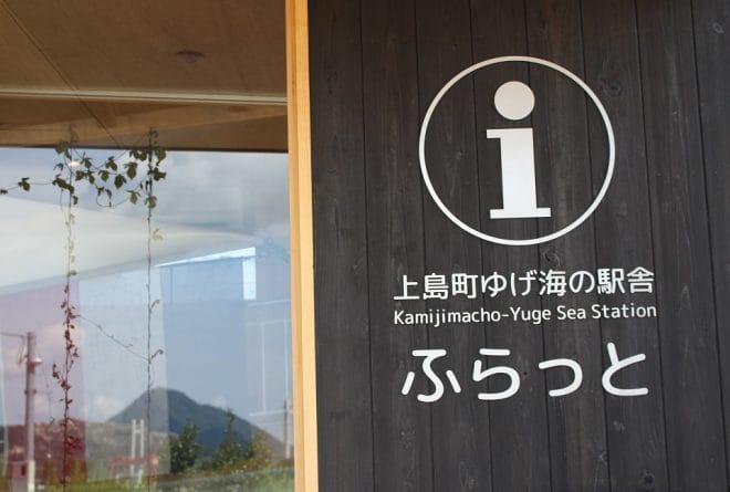 ゆげ海の駅舎看板