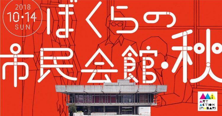 ぼくらの市民会館・秋イメージビジュアル