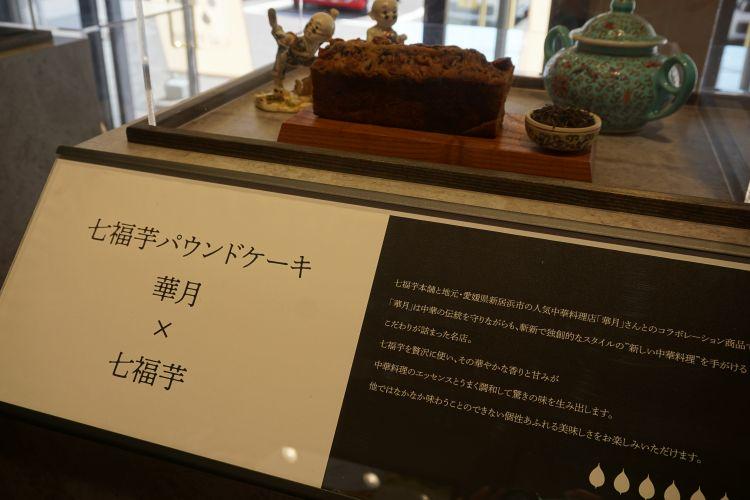 七福芋本舗商品5