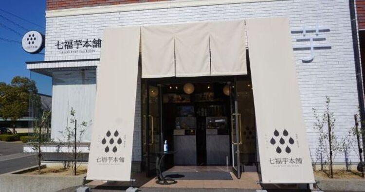 七福芋本舗アイキャッチ