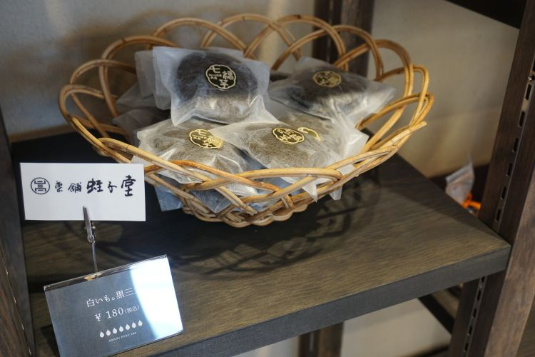 七福芋本舗商品9