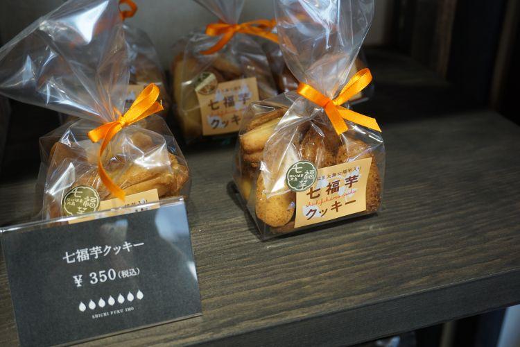 七福芋本舗商品10