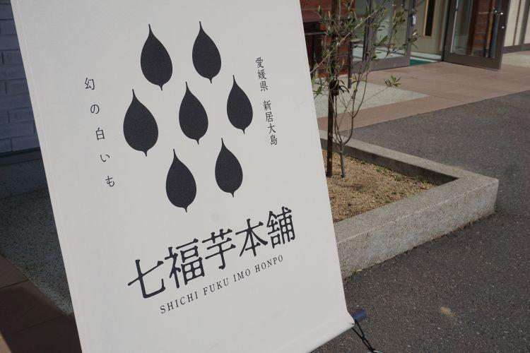 七福芋本舗入り口